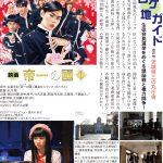 映画『帝一の國』のロケ地は「茨城県三の丸庁舎」