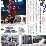 映画『破裏拳ポリマー』のロケ地は茨城県庁、オハナコート、双葉台公園(水戸市)