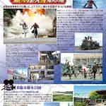 仮面ライダー×仮面ライダー ウィザード&フォーゼMOVIE大戦 アルティメイタム