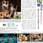 映画『二度めの夏、二度と会えない君』のロケ地は岡田文化センター(常総市)