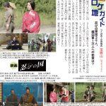 映画『忍びの國』のロケ地は宝篋山(つくば市・小田地区)