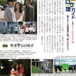 映画『散歩する侵略者』のロケ地はモール505他(土浦市)