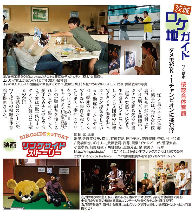 映画『リングサイド・ストーリー』のロケ地は桜総合体育館(つくば市)