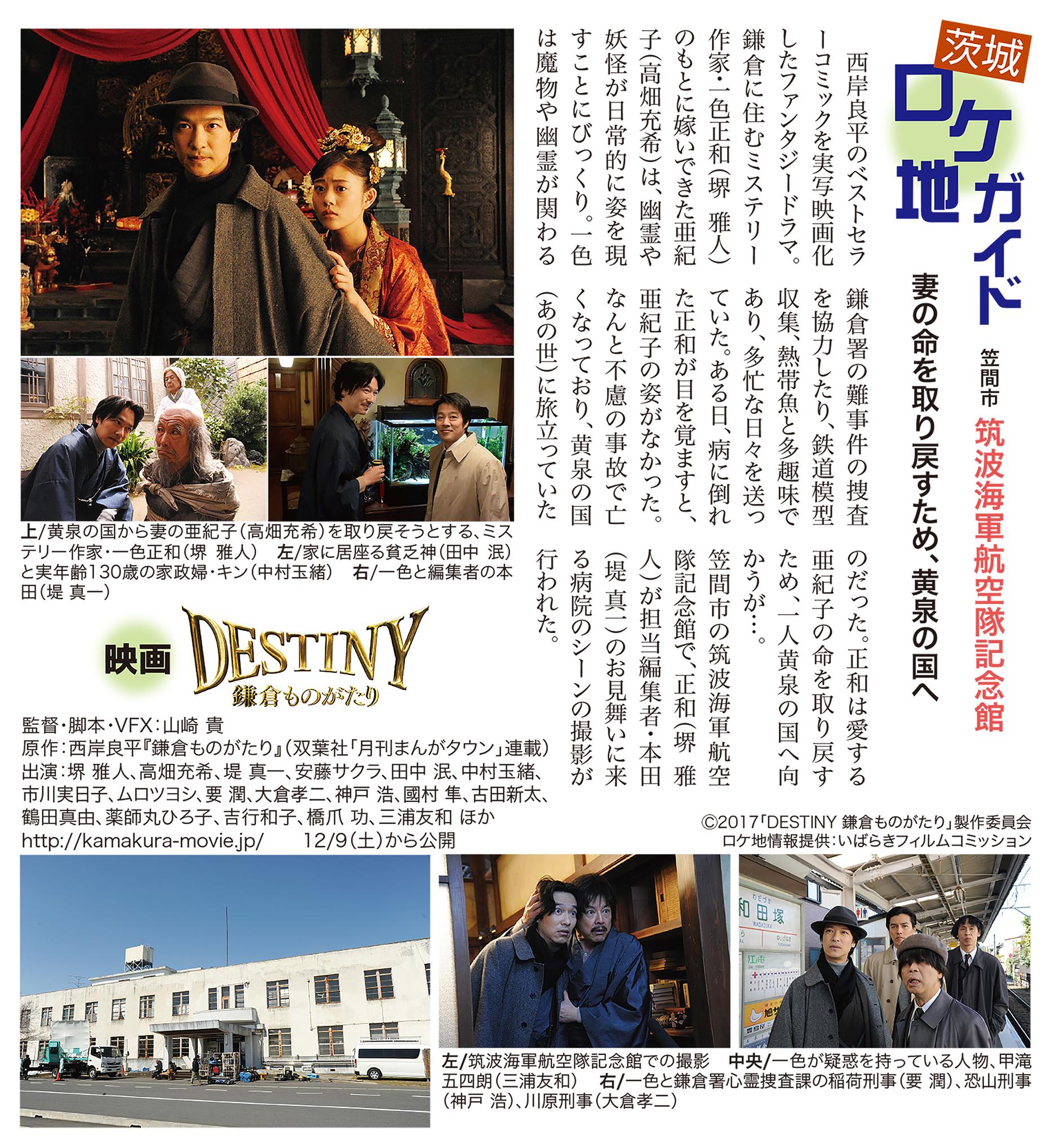 映画『DESTINY 鎌倉ものがたり』のロケ地は筑波海軍航空隊記念館(笠間市)