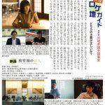映画『検察側の罪人』のロケ地は茨城県議会議事堂(水戸市)