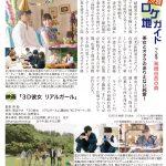 映画『3D彼女 リアルガール』のロケ地は高崎自然の森(つくば市)