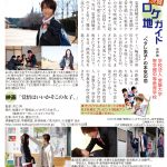 映画『覚悟はいいかそこの女子。』のロケ地は学校法人 常磐大学 智学館中等教育学校(水戸市)