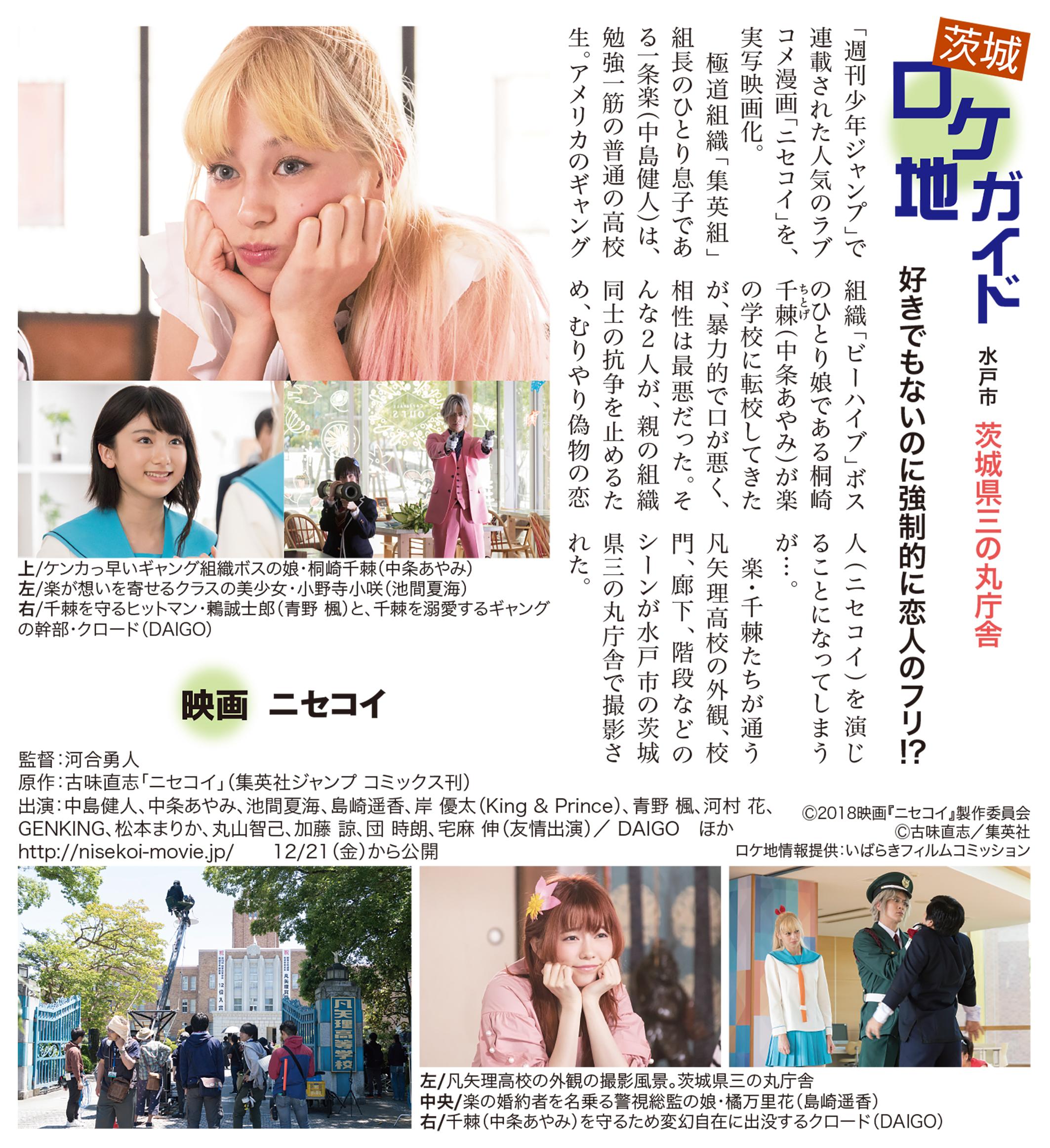 映画『ニセコイ』のロケ地は茨城県三の丸庁舎(水戸市)