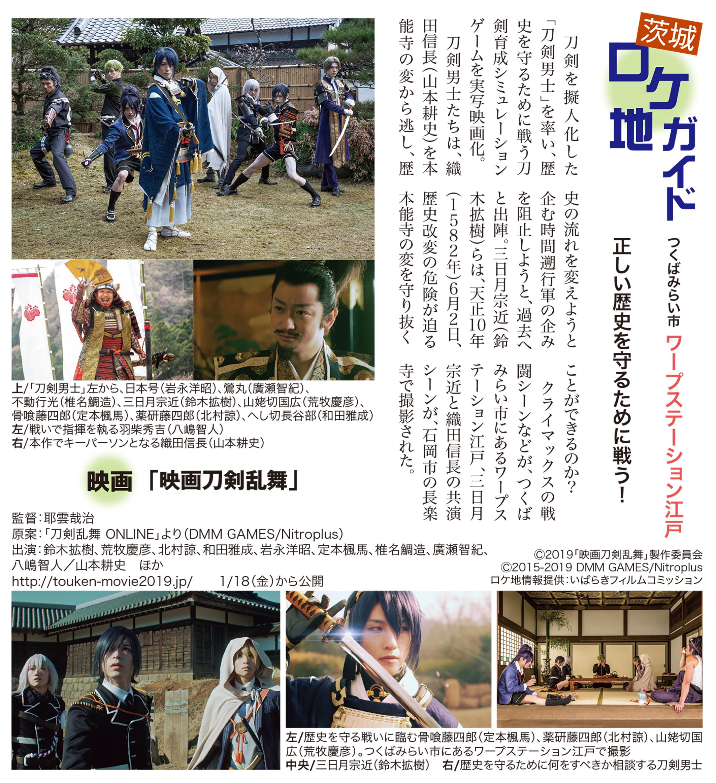 映画『映画刀剣乱舞』のロケ地はワープステーション江戸(つくばみらい市)