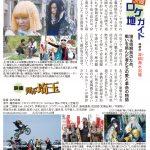 映画『翔んで埼玉』のロケ地は波崎海水浴場(神栖市)