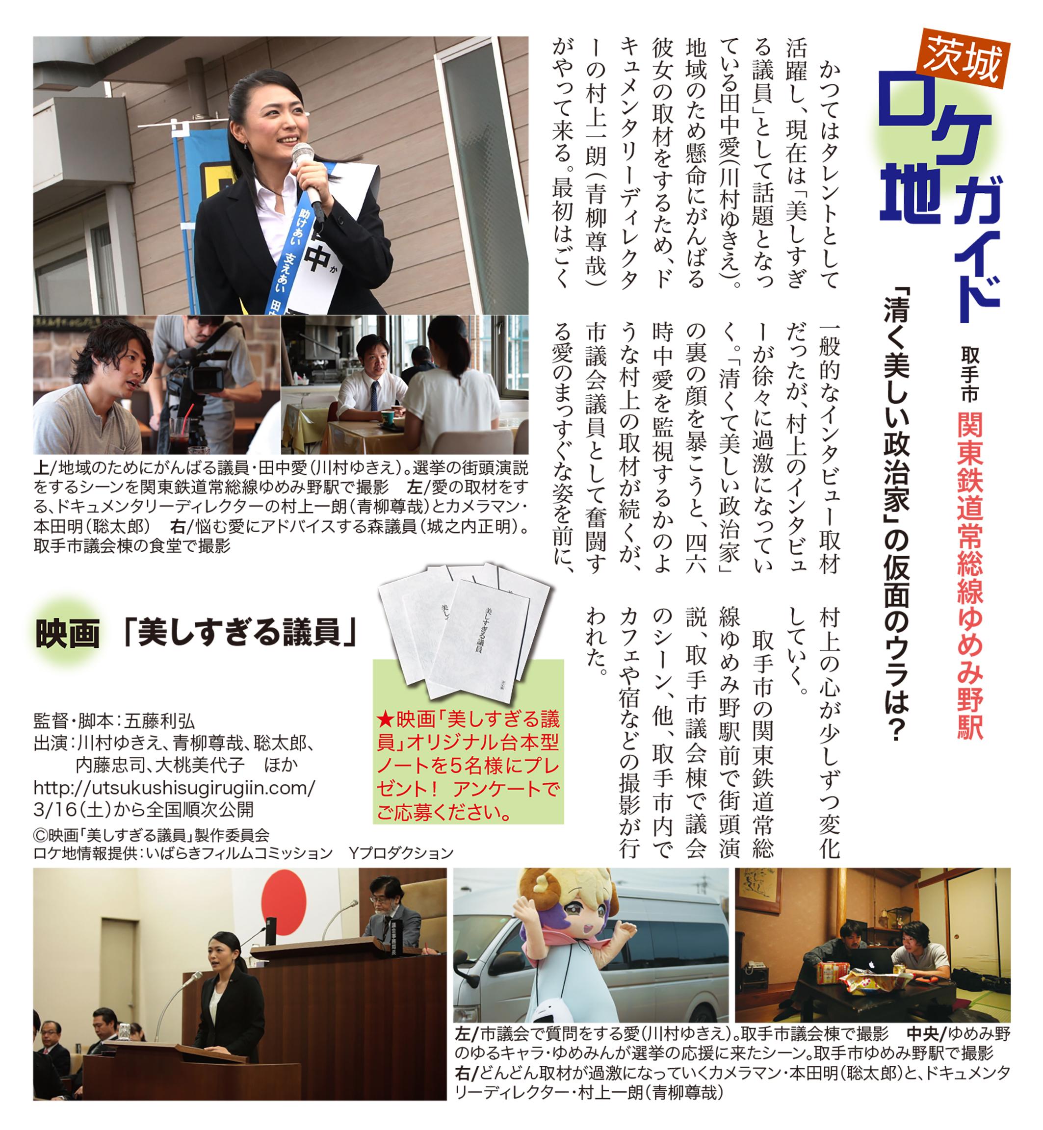 映画『美しすぎる議員』のロケ地は関東鉄道常総線ゆめみ野駅(取手市)