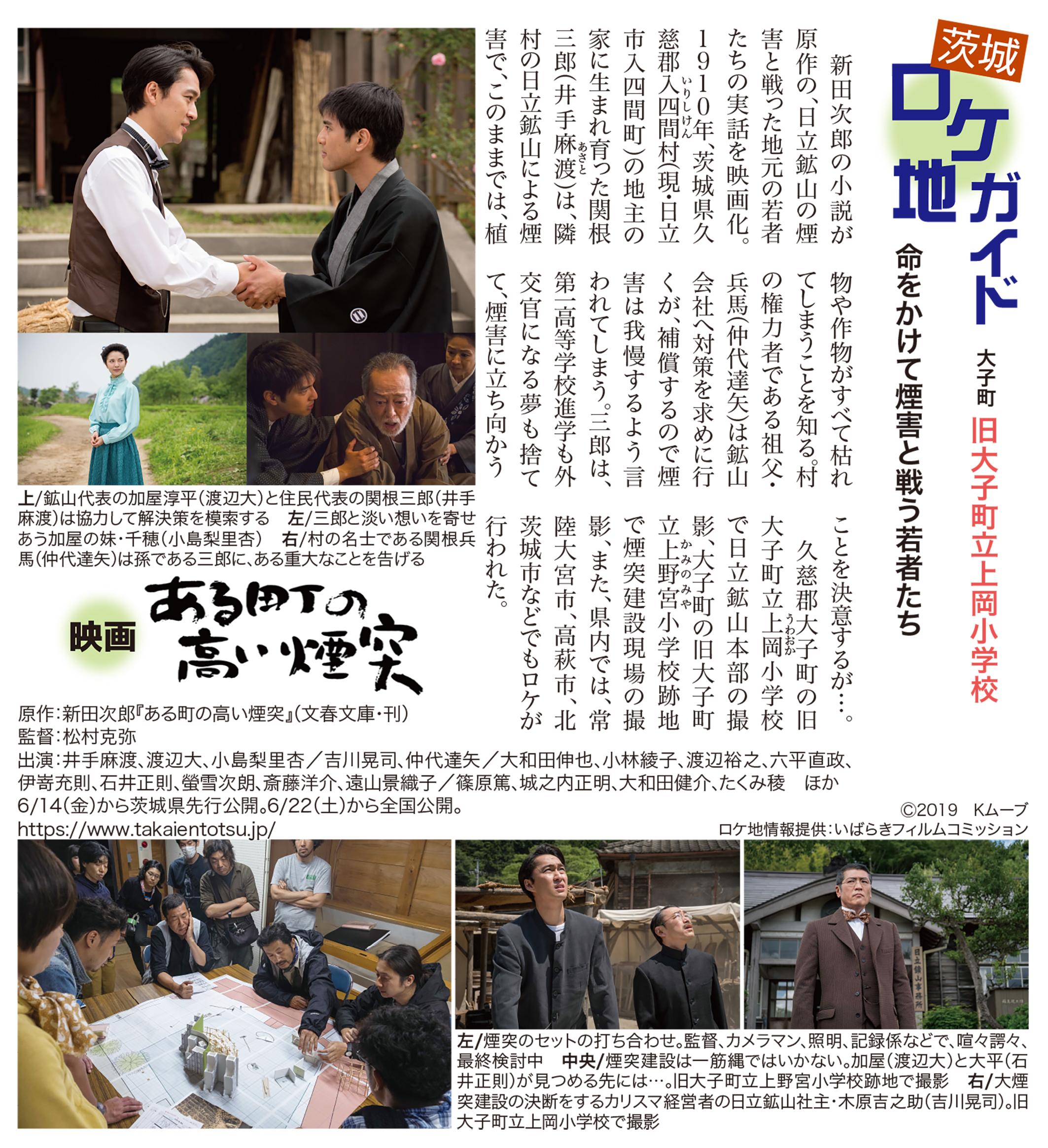 映画『ある町の高い煙突』のロケ地は旧大子町立上岡小学校(大子町)