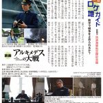 映画『アルキメデスも大戦』のロケ地は筑波海軍航空隊記念館(笠間市)