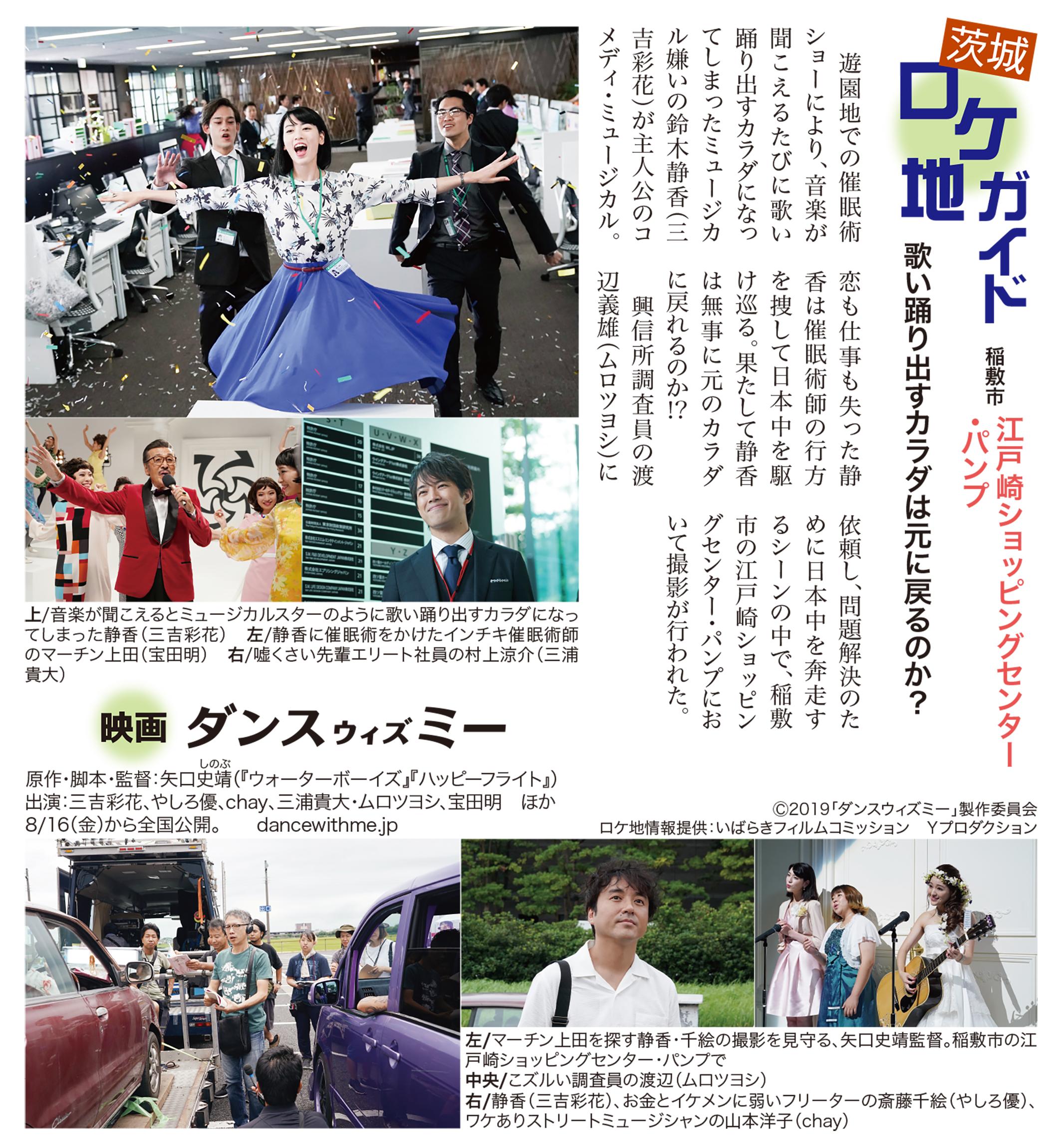 映画『ダンス ウィズ ミー』のロケ地は江戸崎ショッピングセンター・パンプ(稲敷市)