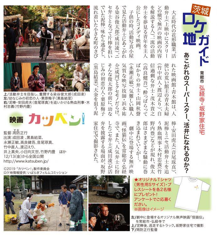 映画『カツベン!』のロケ地は弘経寺・坂野家住宅(常総市)
