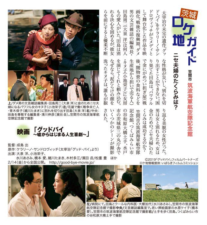 映画『グッドバイ~嘘からはじまる人生喜劇~』のロケ地は筑波海軍航空隊記念館(笠間市)
