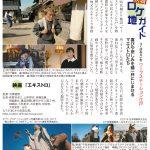 映画『エキストロ』のロケ地はワープステーション江戸(つくばみらい市)