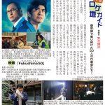 映画『Fukushima50』のロケ地は野村醸造(常総市)